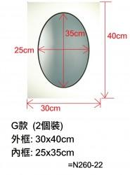 專業裱咭(G)內框30x40cm(2個裝)橢圓
