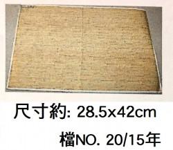 木紋膠貼PRC