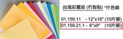台灣彩麗皮6''X9'' (10片裝)