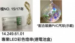 專業LED彩色燈串(連電池盒)