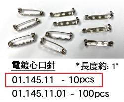 電鍍心口針 (10個裝)