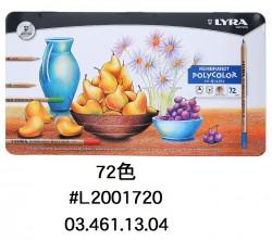 LYRA林布蘭專業油性木顏色筆(鐵盒72色) #L2001720