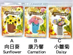 戟絨布連盆景套裝(A|B|C)每款