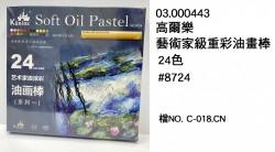 藝術家級重彩油畫棒 (24色)#8724
