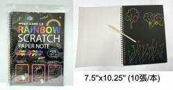 """彩虹刮咭(附刮筆)7.5""""x10.25"""" (10張)"""