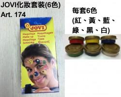 JOVI化妝套裝(6色) ART.174   ***