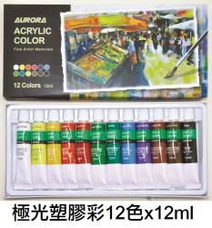 極光塑膠彩12色x12ml