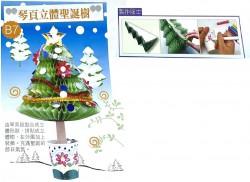 琴頁立體聖誕樹B7