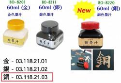 日本墨汁(銅色) 60ml