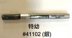 櫻花牌PEN-TOUCH金屬色筆#41102 (銀)