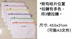 網紋拉鏈塑膠袋