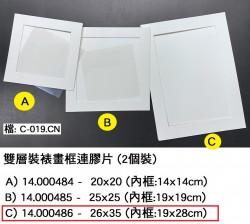 雙層裝裱畫框連膠片26x35cm (2個裝)