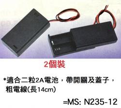 2AA電池盒連開關(2個裝)