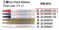 三菱幼咀漆油筆 PX-21紅