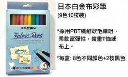 日本白金布彩筆(9色10枝裝)