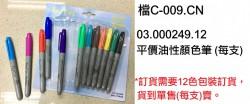 平價油性顏色筆 (每枝)