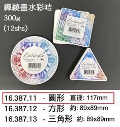 禪繞畫水彩咭300g (12shs) -圓形