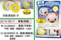 圓球花燈(單售)