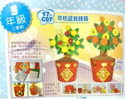 年桔盆栽錢箱 16-C07
