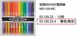 ZEBRA MO-120-MC斑馬牌雙頭油性筆-小(E)每枝