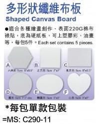 多形狀纖維布板 (5件裝)單款
