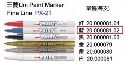 三菱幼咀漆油筆 PX-21藍