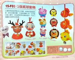 Q版紙球動物F03