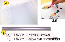 透明膠片7''x10''