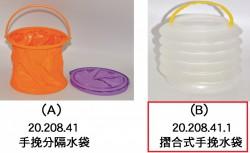 摺合式手挽水袋(B)