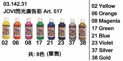 JOVI閃光廣告彩 ART.517