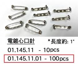 電鍍心口針 (100個裝)