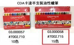 CDA半支裝油性蠟筆(15色)#7002.715
