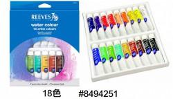 REEVES水彩顏料(18色) #8490251
