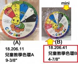 兒童教學色環B (mini)