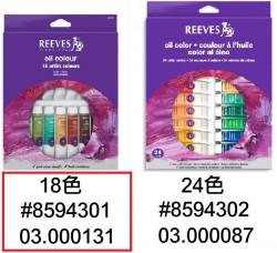 REEVES油畫顏料 18色 #8594301