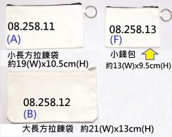 素白環保布袋 F款(小錢包)