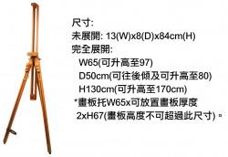 木畫架(三腳可紳縮) KB841 (F115-31)