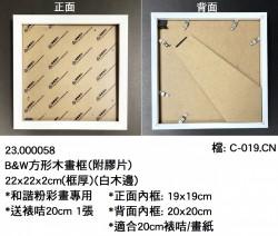 B&W方形木畫框(白木邊)22cm 和諧粉彩畫專用 (送裱咭20cm 1張)