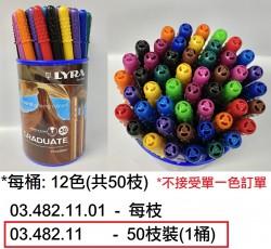 古琴幼線筆0.5mm 12色 50枝裝