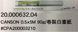 CANSON 0.5x5M 90g/卷裝白畫紙 #CPA200003210