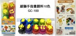 雄獅手指畫顏料10色 GC-100