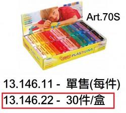 JOVI歐洲泥膠 30件x50g  Art.70S
