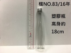 塑膠瓶(鋁蓋)高身約18cm