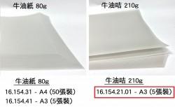 牛油咭210g A3  (5張裝)