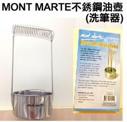MONT MARTE不銹鋼油壺(洗筆器)