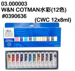 W&N COTMAN水彩(12色x8ml) #0390636