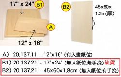 白木畫板 45x60cm