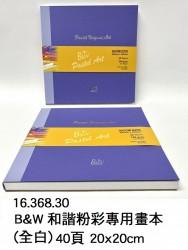 B&W和諧粉彩專用畫本 (全白) 40頁 20x20cm