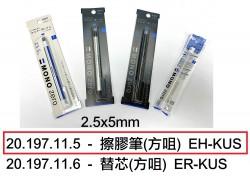 MONO ZERO 擦膠筆(方咀) EH-KUS
