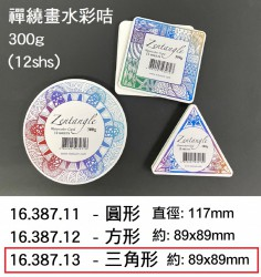 禪繞畫水彩咭300g (12shs) -三角形
